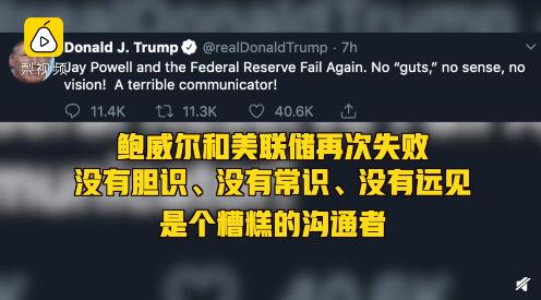 美联储利率决议 降息25个基点被特朗普痛骂没胆