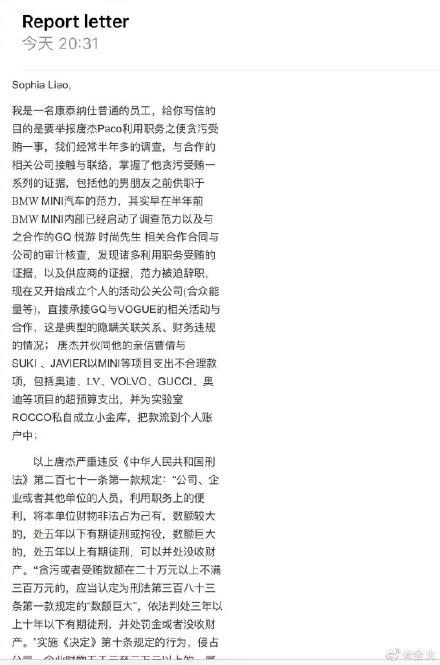 GQ回应唐杰被举报 称未发现唐杰有任何违规行为