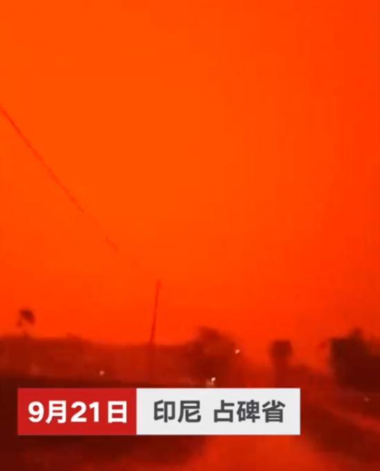 """印尼空气污染严重 血红色天空""""异象""""惊呆当地民众"""