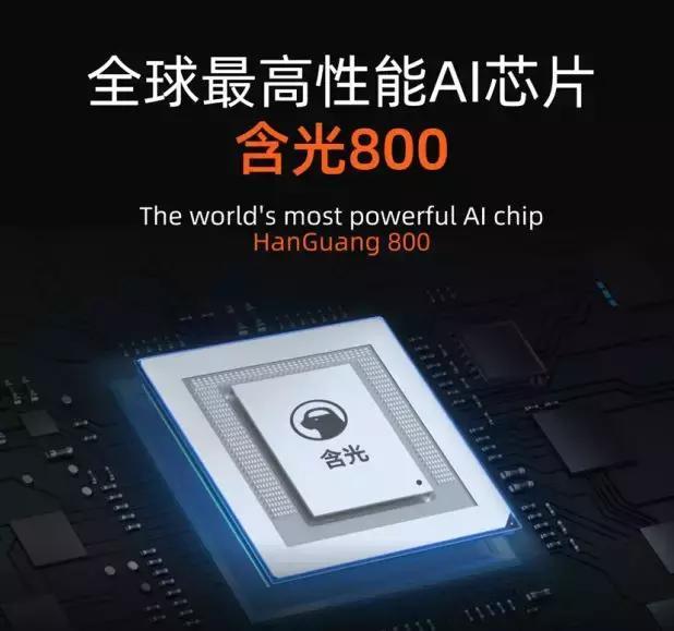 阿里第一颗芯片 全球最强的AI芯片创造两项世界第一