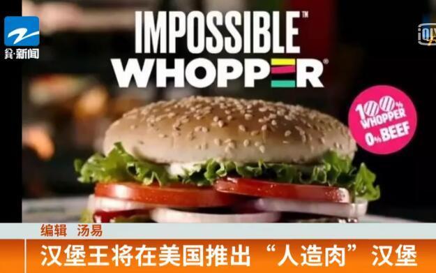 麦当劳人造肉汉堡 肯德基人造肉炸鸡 不含肉的快餐为啥火了
