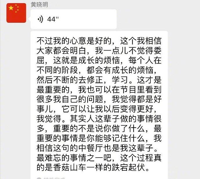 黄晓明回应背锅 这到底是怎么一回事?
