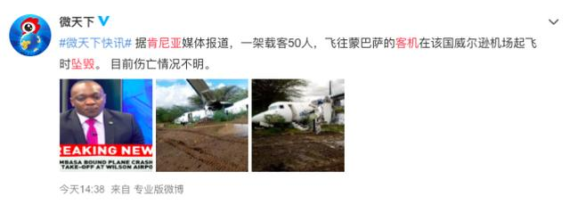 肯尼亚客机坠毁 航空公司称机上所有人已安全着陆