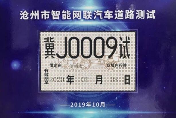 百度载人测试牌照获批 Apollo自动驾驶车队将在沧州展开测试