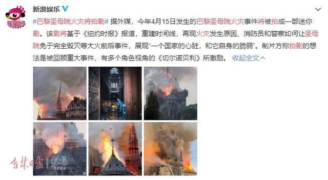 圣母院火灾将拍剧 或许只是一场博眼球的操作