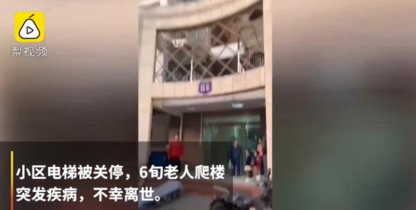 电梯被关老人猝死 悲剧是怎么发生的?