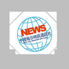 中国每日时讯通讯社